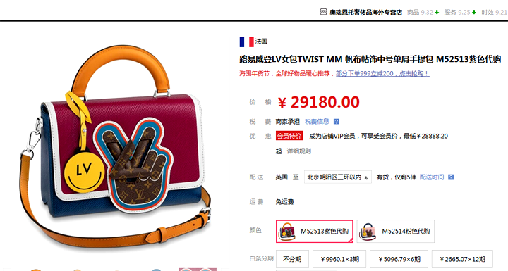M52513 LV TWIST 中号手袋